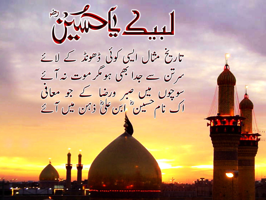 Muharram quotes with beautiful mosque image