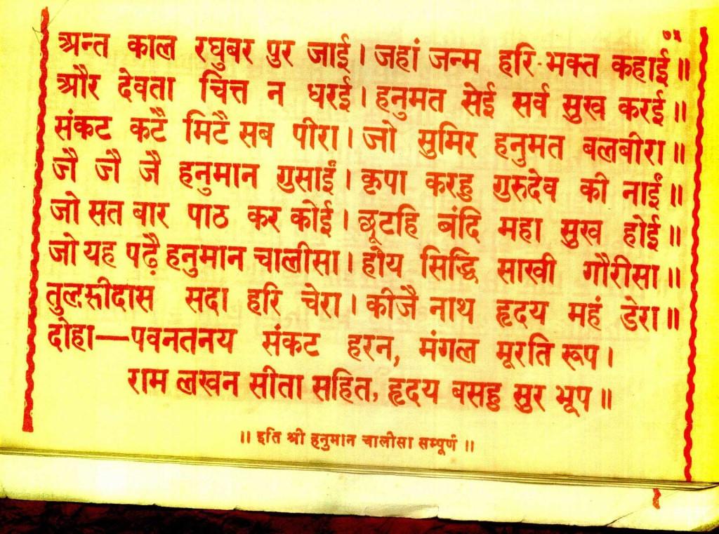 A little part of hanuman chalisa