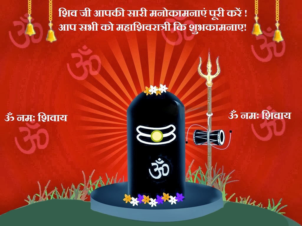 Shivratri wishes for you in hindi