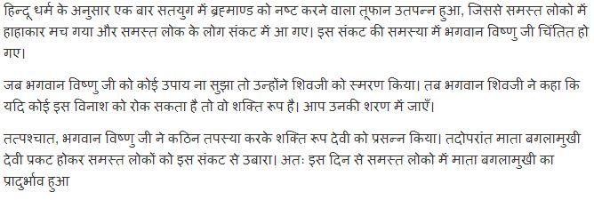 Maa baghlamukhi Jayanti Vrat Katha Story Info Of Birth Origin