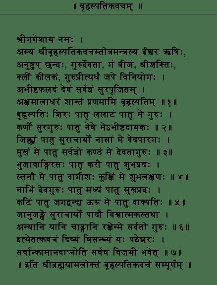 brahapati-kavach