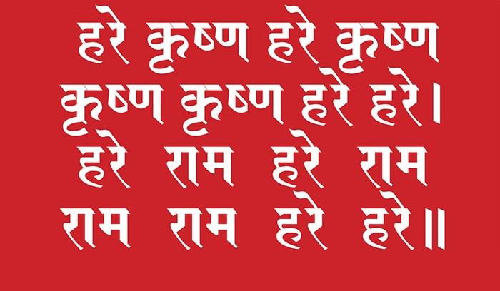 hare krishna mantra ����� �������� �������� wordzz