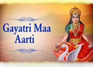 Gayatri Maa Aarti : श्री गायत्री देवी कीआरती