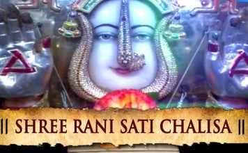 Shri Rani Sati Chalisa : श्री राणी सती जी कीचालीसा