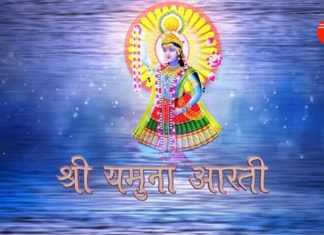 Shri Yamuna Aarti : श्री यमुना माता जी कीआरती