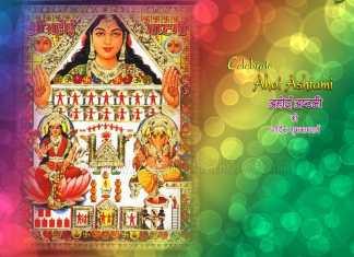 Ahoi Mata Ki Aarti : अहोई माता कीआरती