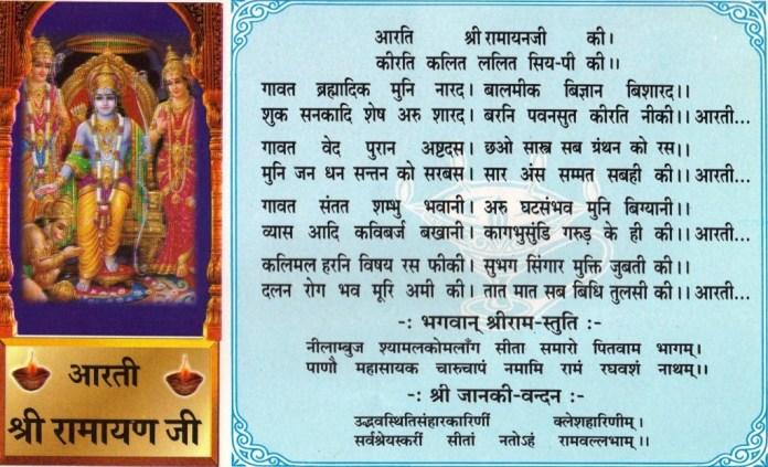 Ramchanderji Aarti 2