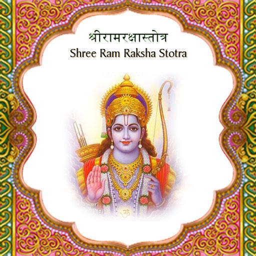 shri ramraksha stotra - Shri Ram Raksha Stotra : श्री राम रक्षास्तोत्रम्