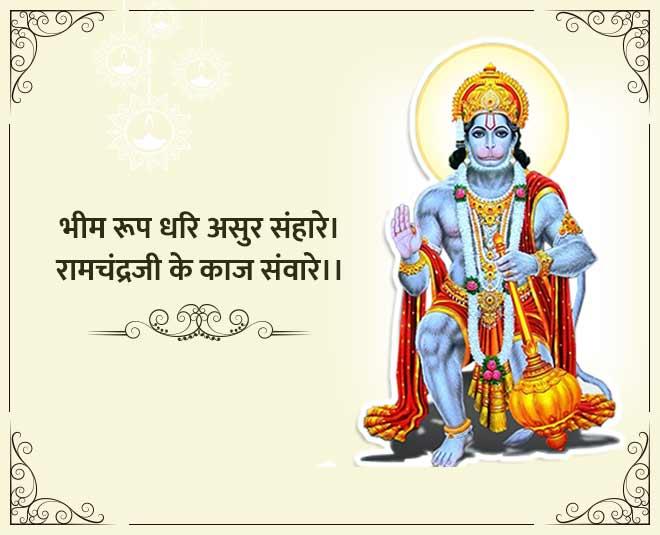 Bhima Roop Dhari Asur Sanghare