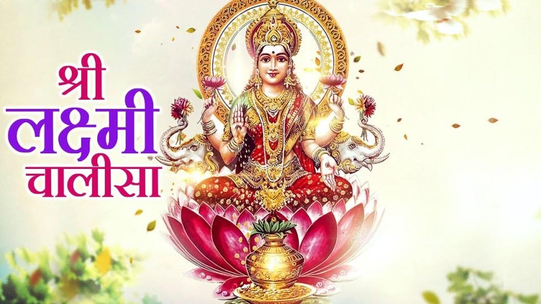 Shri Lakshmi Chalisa
