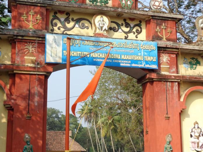 thrichittatt maha vishnu temple - Thrichittatt Maha Vishnu Temple, Chengannur, Kerala