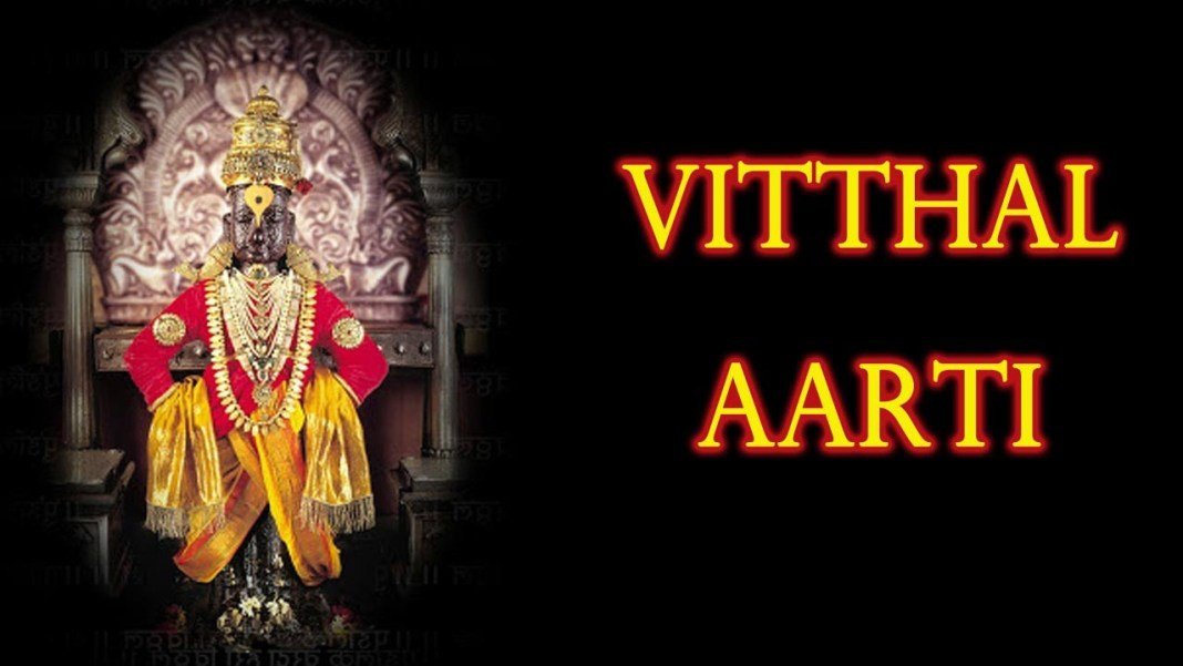 Vitthal aarti in Marathi