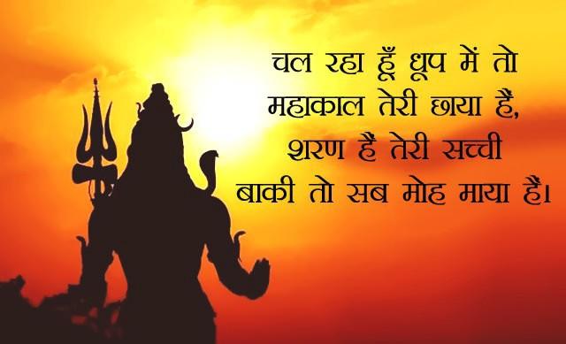 Mahakal ki Chaya