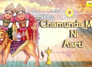 Chamunda Mata Aarti
