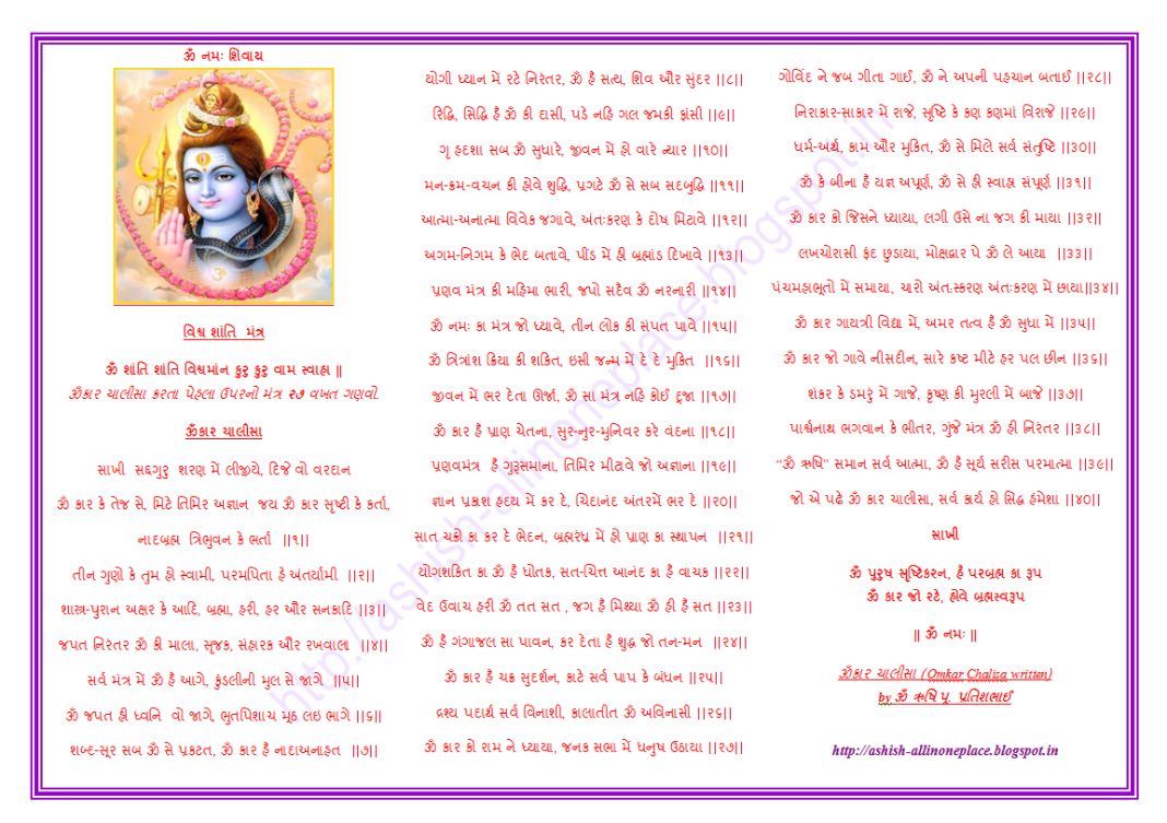 Shiva Chalisa Gujarati Lyrics