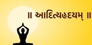Aditya Hrudayam In Gujarati