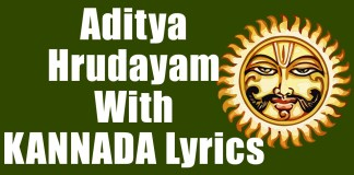 Aditya Hrudayam Lyrics in Kannada