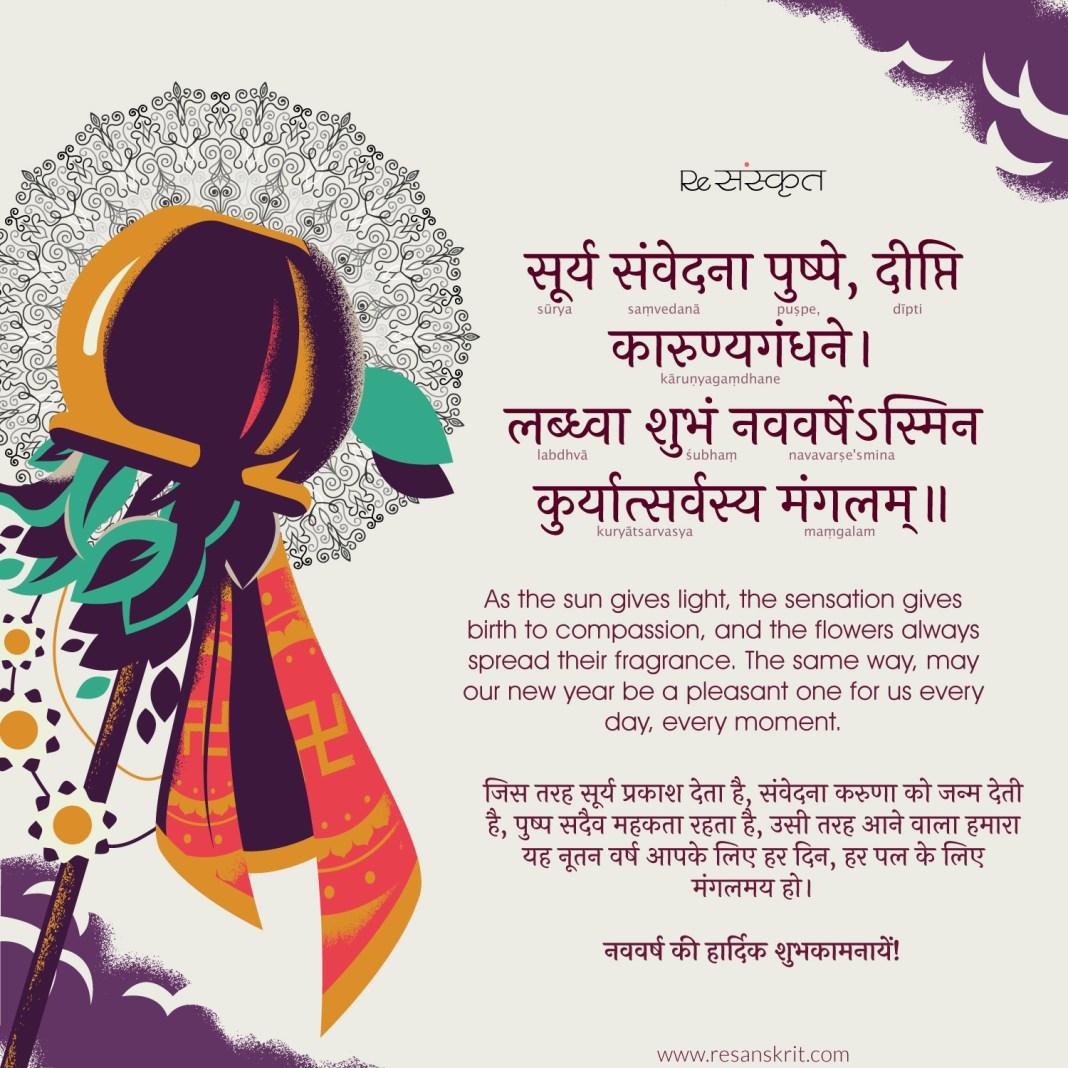 New Year Brahmadhvaja Namaste