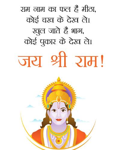 Lord Shree Ram Hindi Images