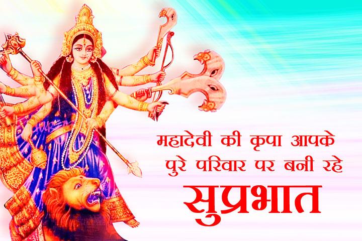 Mahadevi Good Morning Message