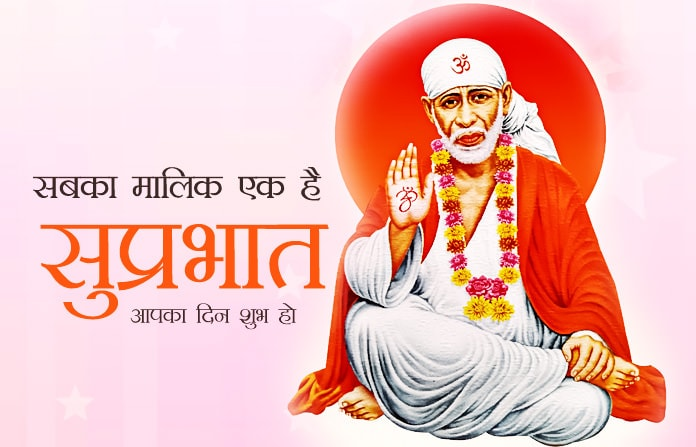 Sai Baba Good Morning Message