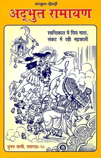 Bhadrakali Adbhuta Ramayan
