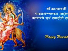 Durga Katyayani