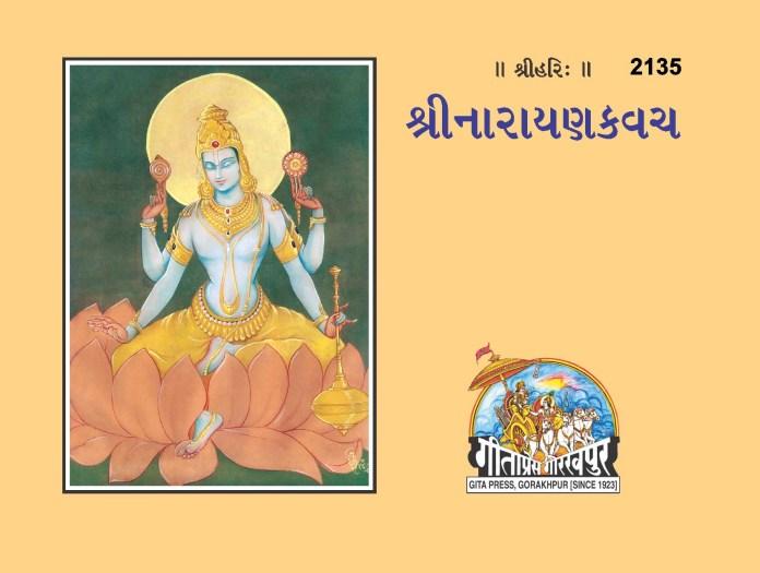 Narayana Kavach Gujarati