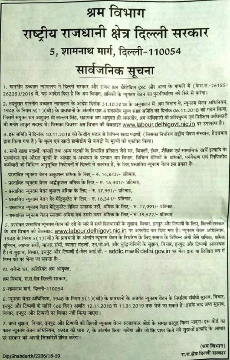 minimum wage in delhi