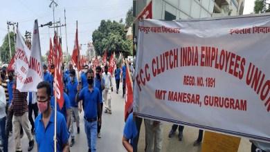 Photo of एफसीसी क्लच इंडिया ने 90 ठेका मज़दूरों को निकाला, समय पर ड्यूटी न जॉइन करने का हवाला
