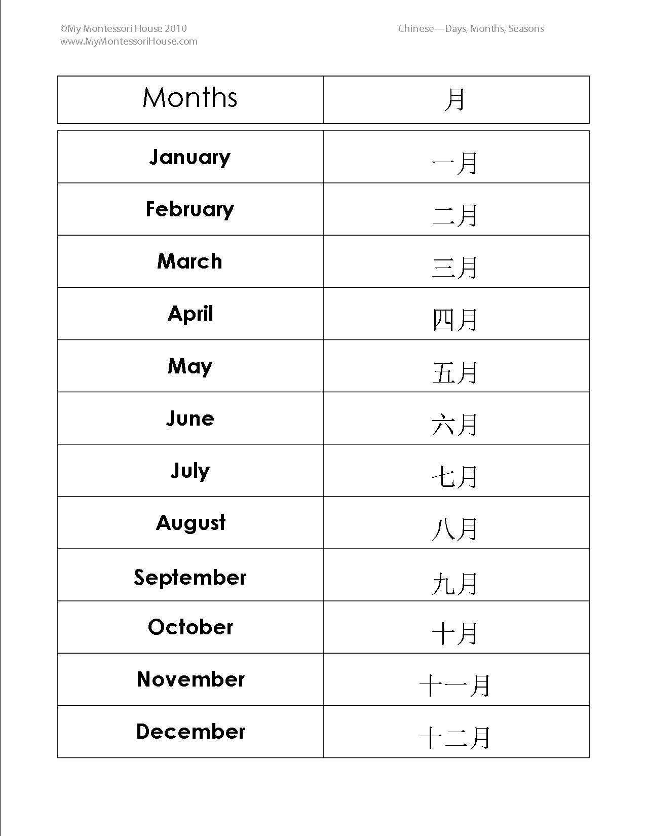 16 Best Images Of Worksheets Spanish Days Months Seasons