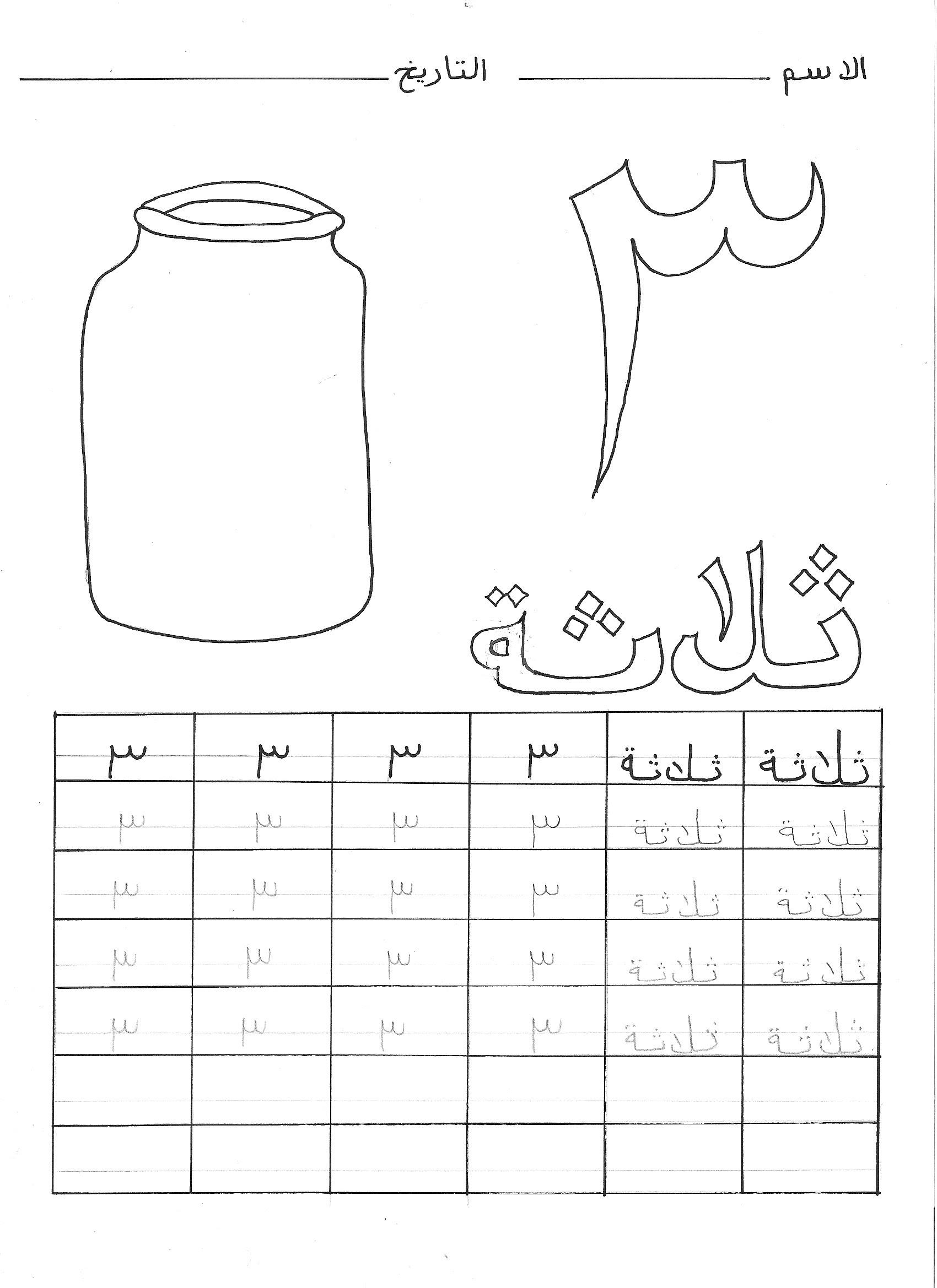 11 Best Images Of Arabic Worksheets For Grade 4