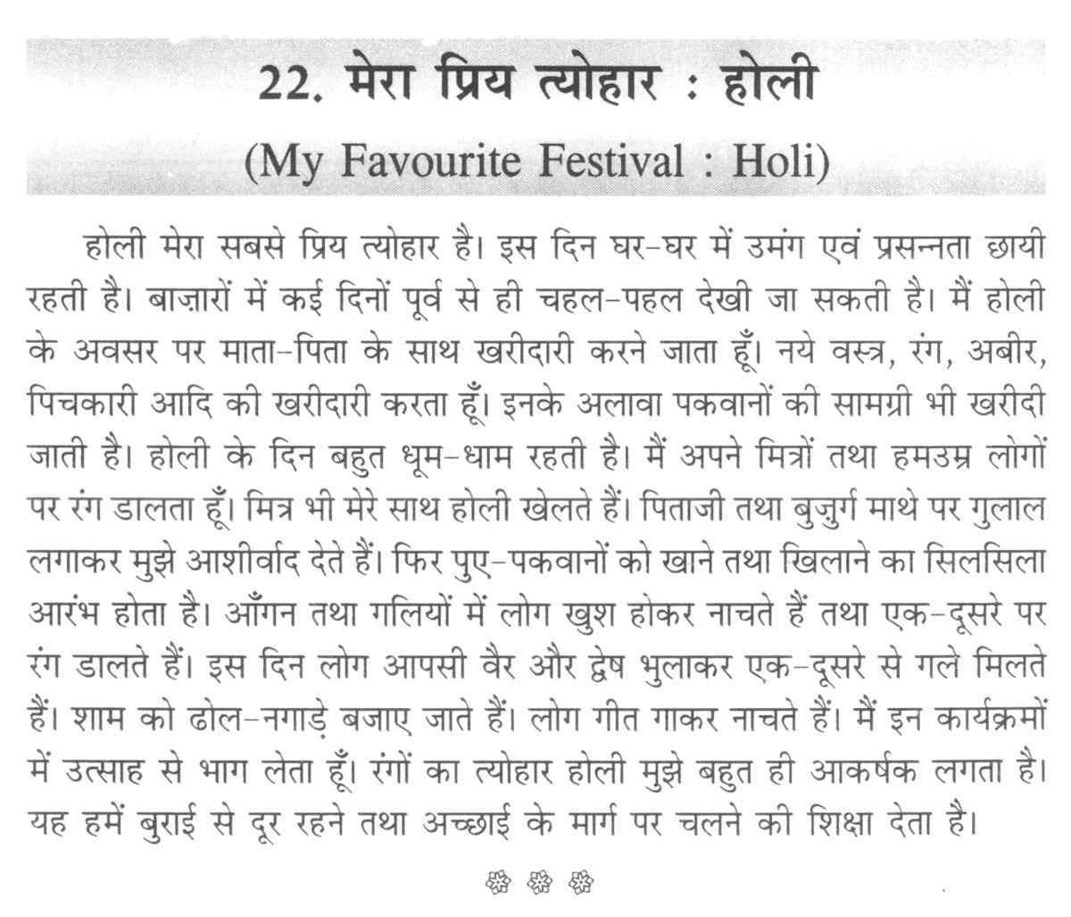 13 Best Images Of Festival Diwali Worksheets