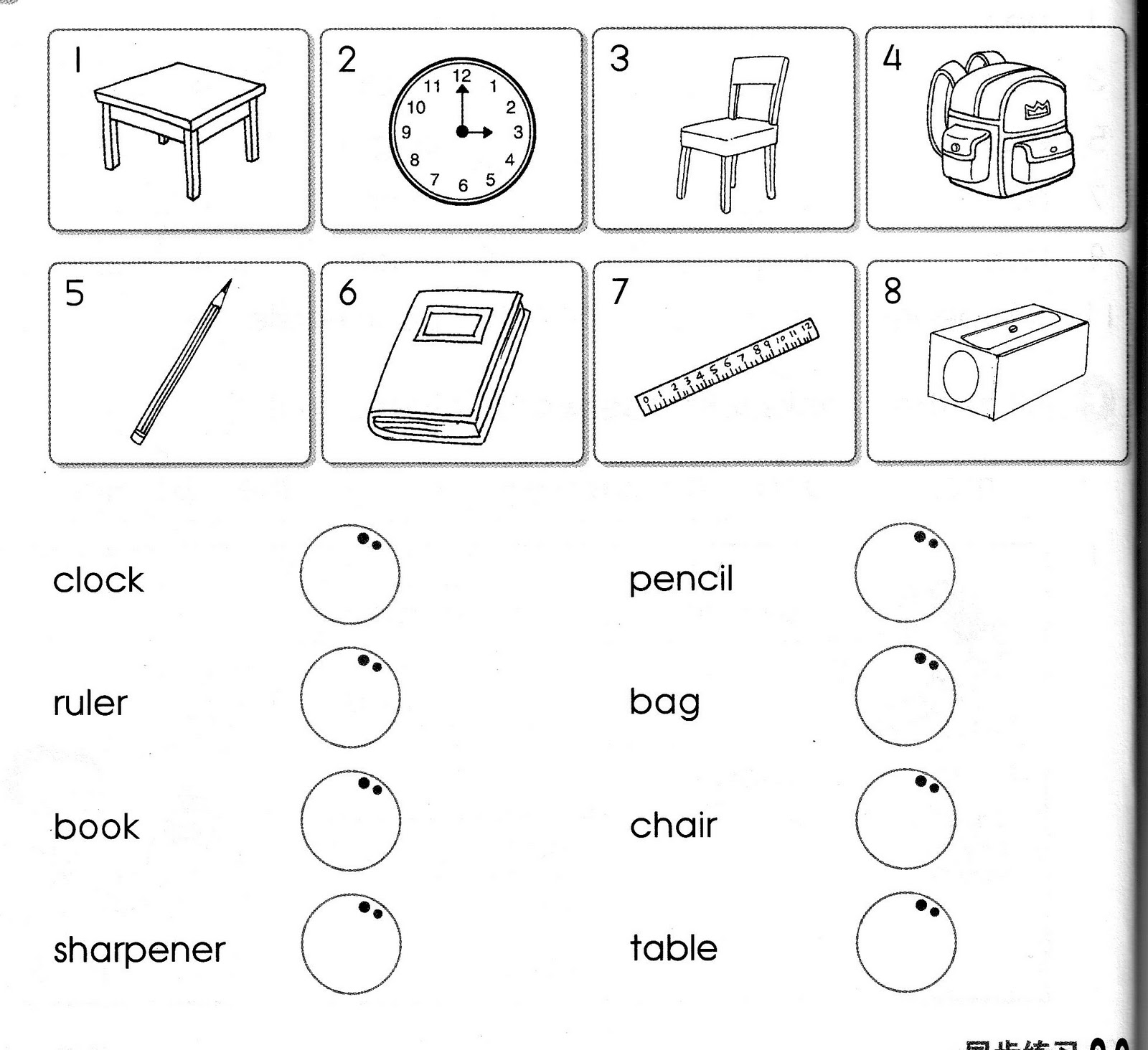 9 Best Images Of School Classroom Objects Worksheets