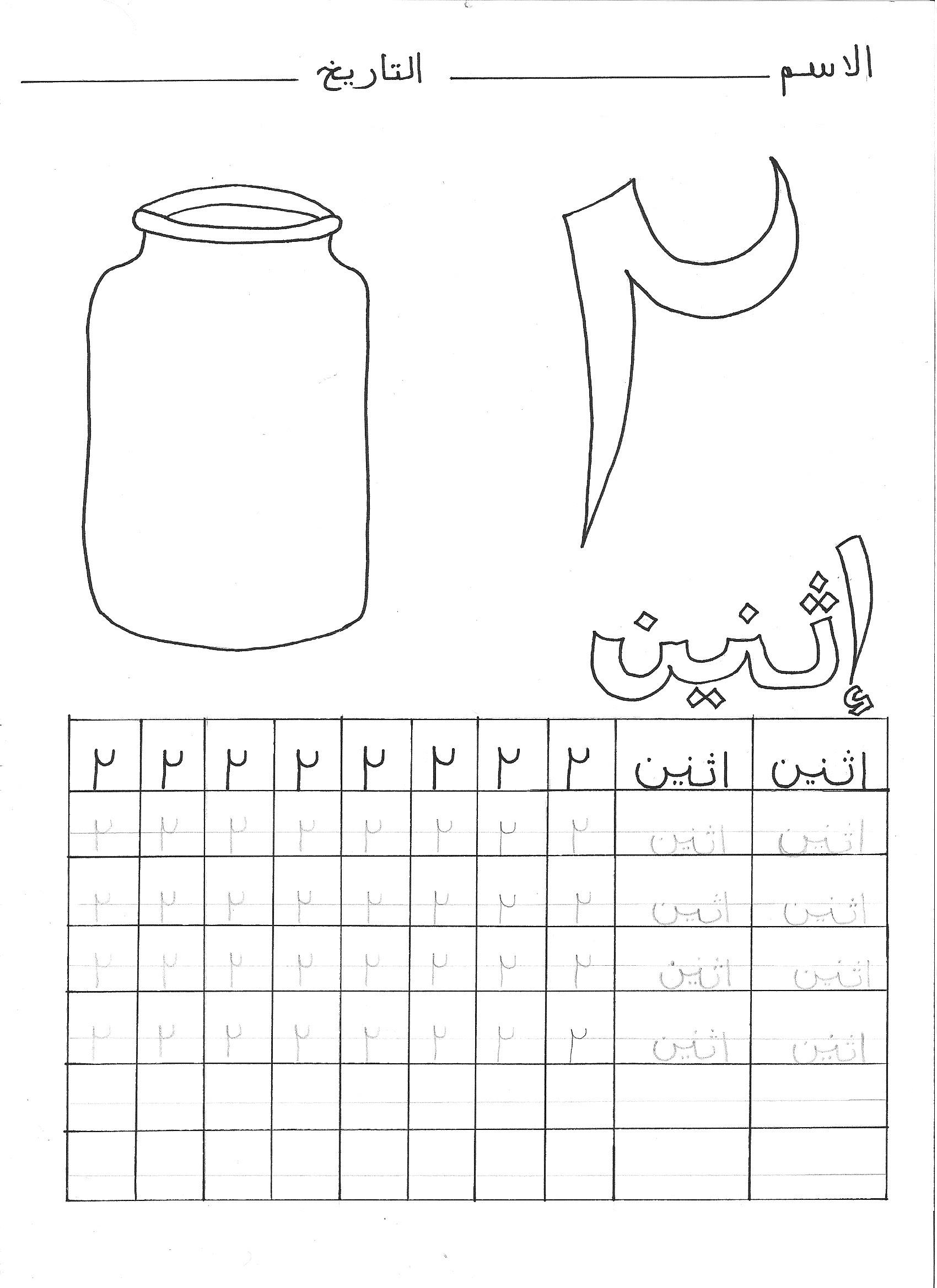 13 Best Images Of Alphabet Fun Worksheets