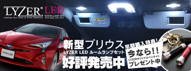 lyzer_roomlamp_prius