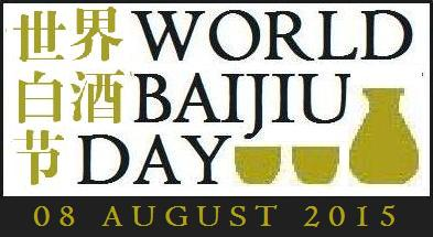 World Baijiu Day Logo with Date