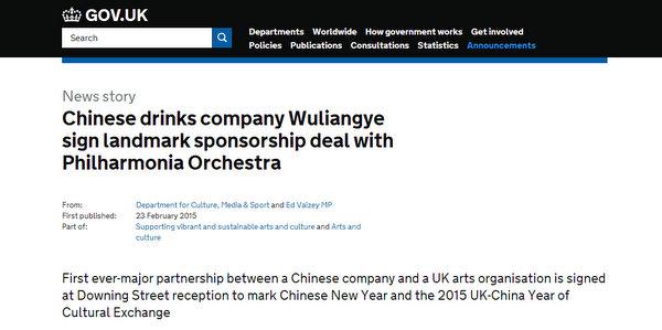 wuliangye baijiu london philharmonic sponsorship deal.jpg