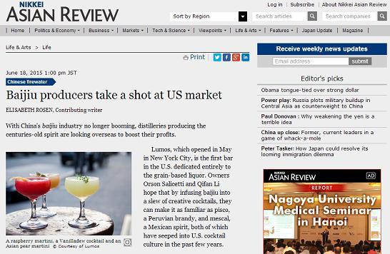 baijiu press Nikkei Asian Review June 2015