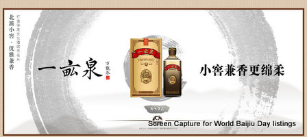 Baijiu Producer Listings Yimuquan 一亩泉 China