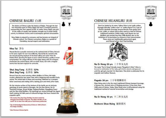 jiu zhuang menu singapore screen capture for world baijiu day.jpg