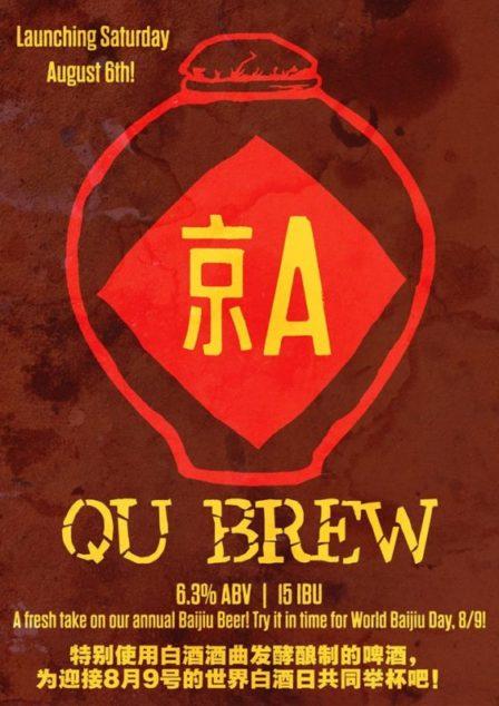 world baijiu day 2016 jing-a taproom qu brew