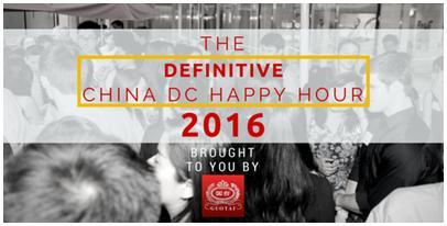 world baijiu day 2016 washington definitive china dc happy hour guotai