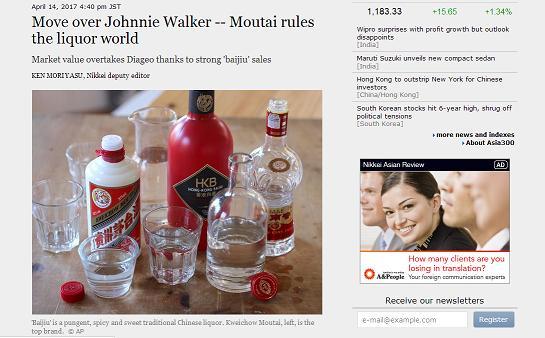 nikkei asian review moutai overtakes diageo story