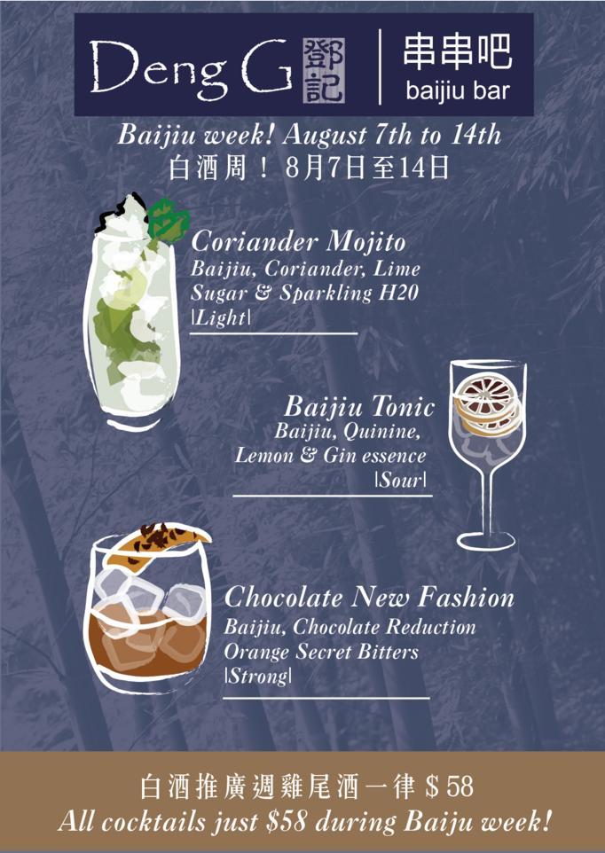 world baijiu day deng g hong kong cocktail specials