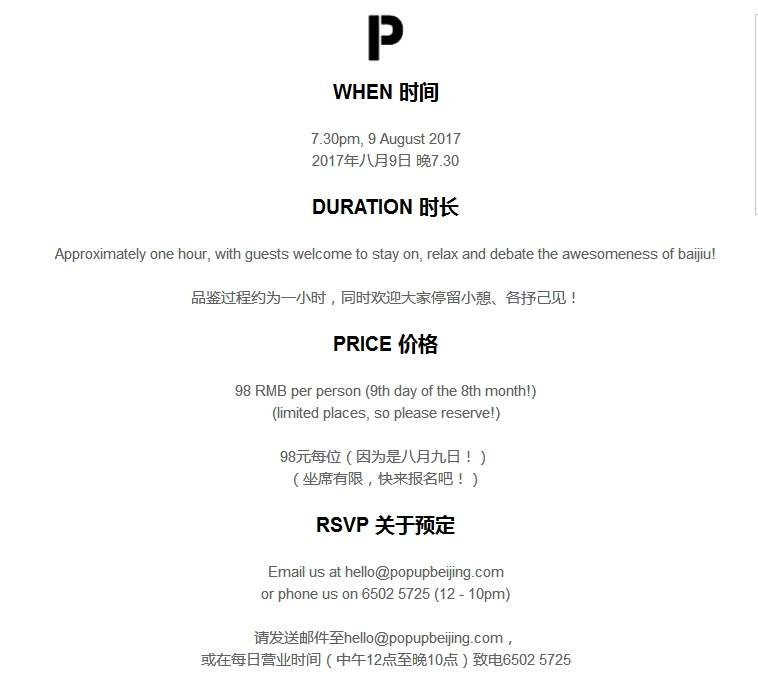 pop-up beijing 3