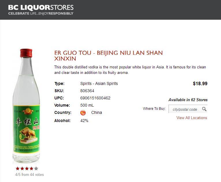 World Baijiu Day Buy Jiu BC Liquor Stores Niu Lan Shan