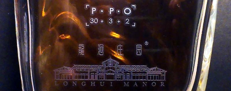 longhui manor barrel-aged baijiu luzhou laojiao wide
