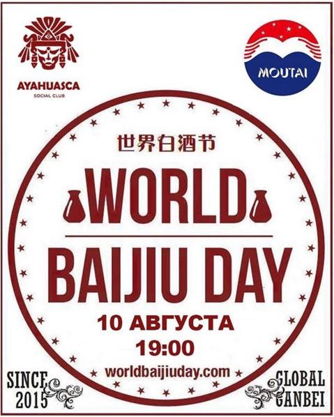 world-baijiu-day-2019-minsk-2