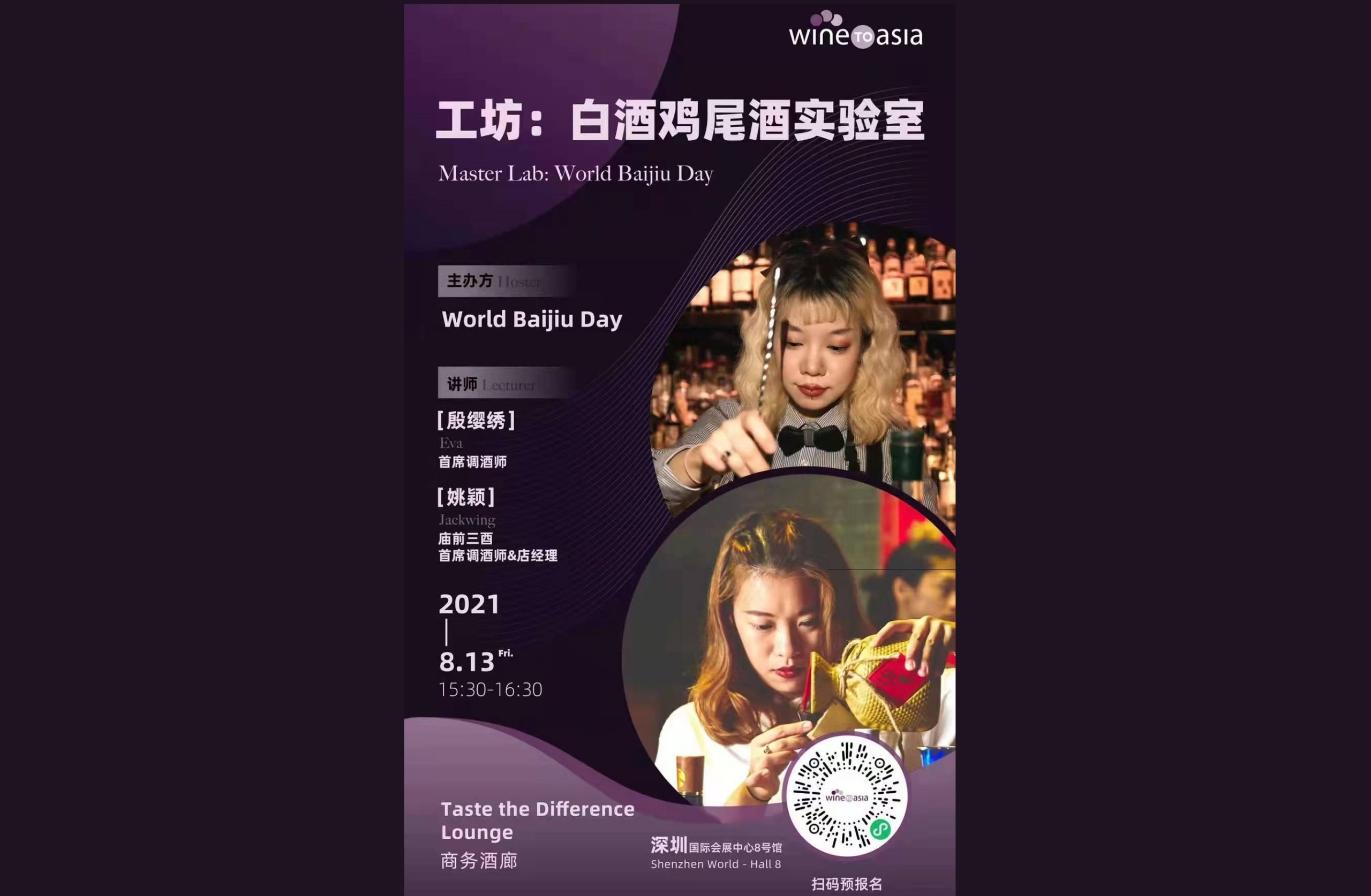 world baijiu day wine to asia baijiu cocktail class compass bar sanyou 2